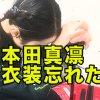 本田真凛 シニアデビュー