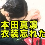 本田真凜がシニアデビューで衣装を忘れるが│2017年9月16