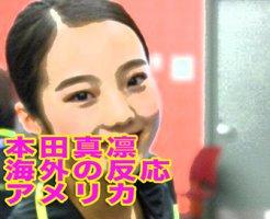 本田真凛 海外の反応