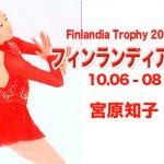 宮原知子【怪我からの復活!】フィンランディア杯2017・動画