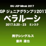 Jrグランプリ2017・ベラルーシ【初参戦・壺井達也】動画