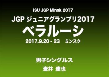 ジュニアグランプリ 2017 動画