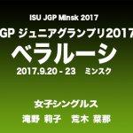 Jrグランプリ2017・ベラルーシ【滝野莉子】ライブ動画