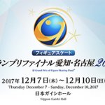 グランプリファイナル名古屋2017【緊急】チケット締切・日程