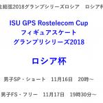 羽生結弦2018グランプリロシア杯・滑走順・ライブ動画放送