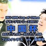 グランプリ2017中国杯【フェルナンデスVS金博洋】動画