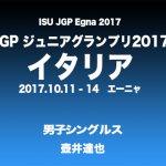 Jrグランプリ2017イタリア【壺井達也】SP・FS動画