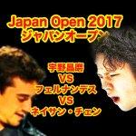 【ジャパンオープン2018】動画・羽生結弦や宇野昌磨・出場選手は?