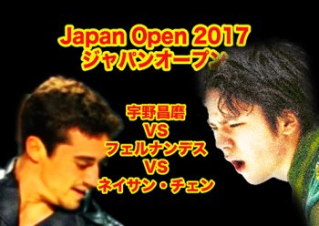 ジャパン2017
