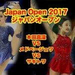 本田真凜VSメドベージェワVSザギトワ【ジャパンOP2017】美女初対戦