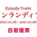 白岩優奈フィンランディア杯2017・ライブSP・FS動画