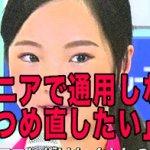 本田真凜「シニアで通用しない。」ジャパンOP報道動画