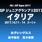 紀平梨花・荒木菜那Jrグランプリ2017イタリア動画
