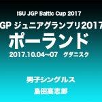 島田高志郎・ジュニアグランプリ・ポーランド大会2017動画