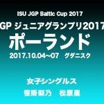 笹掛梨乃・松原星│Jrグランプリ2017ポーランド大会動画