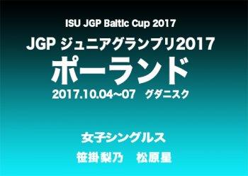 Jrグランプリ ポーランド大会