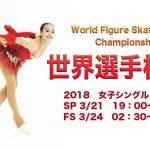 フィギュアスケート世界選手権2018【ライブ動画放送】SP滑走順・時間