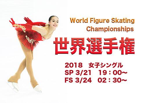 フィギュアスケート世界選手権2019【ライブ動画放送】SP滑走順・時間