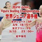紀平梨花│世界ジュニア2018フリー・FS動画速報・滑走順