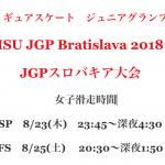 Jrグランプリ2018第1戦スロバキア大会・女子ライブ放送・動画