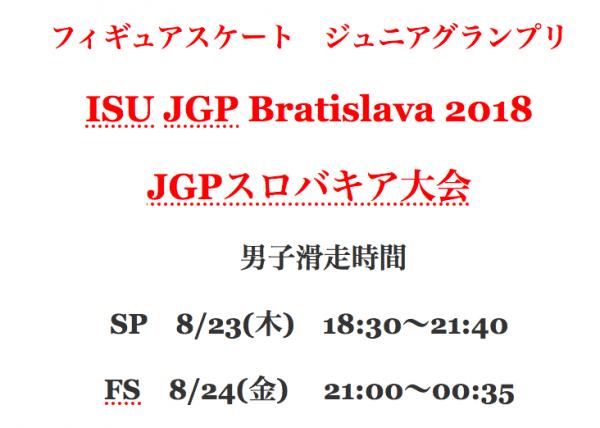 須本光希│フィギュアスケートJrグランプリ2018スロバキアSP・FS動画