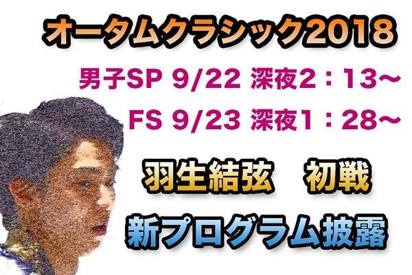 羽生結弦2018【初戦オータムクラシック】SP・FSライブ動画放送