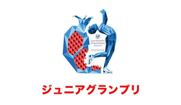 Jrグランプリ2018アルメニア大会・男女ライブ放送・動画