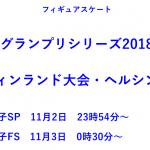 ザギトワVS坂本花織GSフィンランド滑走順/時間・ライブ動画放送