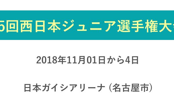 本田望結│西日本ジュニア2018ショートは9位!フリーは?