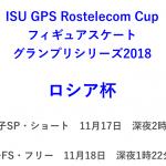 ザギトワ│グランプリロシア杯2018ライブ動画放送