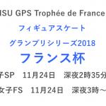 紀平梨花・三原・本田│グランプリ2018フランス杯ライブ動画