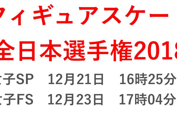 紀平梨花【全日本ライブ動画】逆転のシナリオ2018