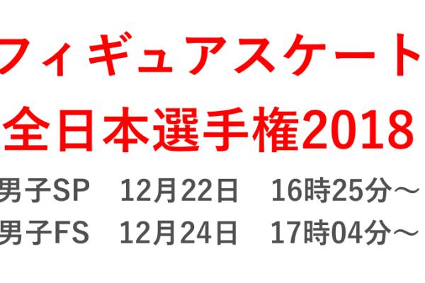 宇野昌麿【全日本2018ライブ動画放送】フィギュアスケート