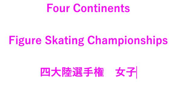 四大陸選手権