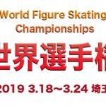 紀平梨花│フィギュアスケート世界選手権2019【ライブ動画】滑走順時間