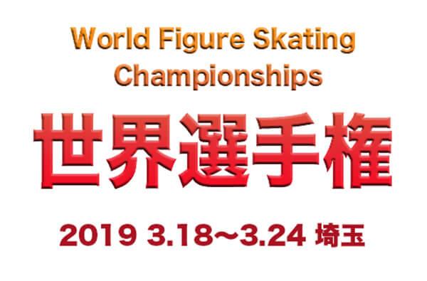 羽生結弦│フィギュアスケート世界選手権2019ライブ動画・滑走順時間